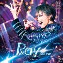 星組宝塚大劇場公演 Show Stars『Ray-星の光線ー』 [ 宝塚歌劇団 ]
