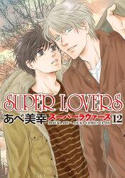 SUPER LOVERS 第12巻