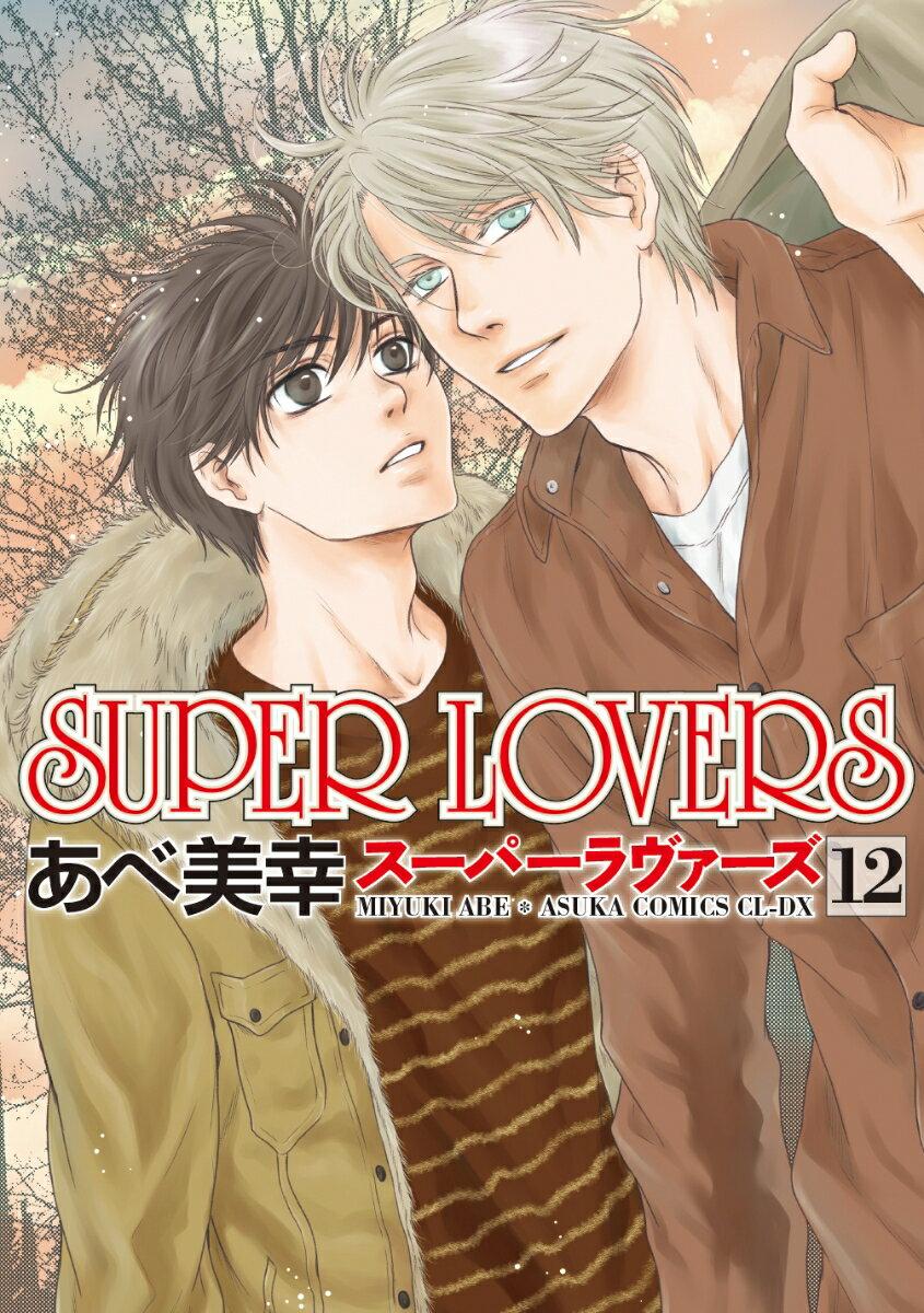 SUPER LOVERS 第12巻 (あすかコミックスCL-DX) [ あべ 美幸 ]