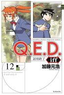 Q.E.D.iff -証明終了ー(12)