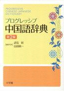 プログレッシブ中国語辞典第2版