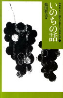 中学生までに読んでおきたい日本文学(2)