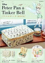 PeterPan&TinkerBellトラベルポーチBOOK Disney ([バラエティ])