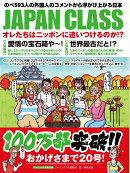 JAPAN CLASS 第20弾 オレたちはニッポンに追いつけるのか!?