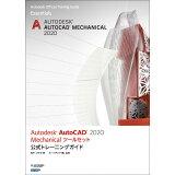 Autodesk AutoCAD 2020 Mechanicalツールセット公式