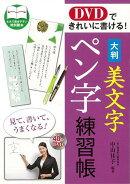 【バーゲン本】DVDできれいに書ける!大判美文字ペン字練習帳
