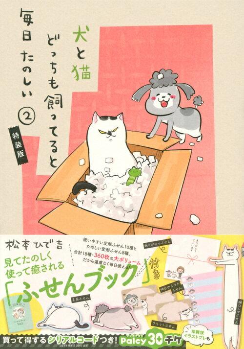 犬と猫どっちも飼ってると毎日たのしい(2)ふせんブック付き特装版 (プレミアムKC) [ 松本 ひで吉 ]