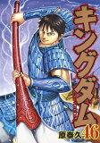 キングダム(46) (ヤングジャンプコミックス)