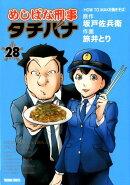 めしばな刑事タチバナ 28