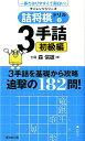詰将棋ドリル(3(3手詰初級編)) (一番わかりやすくて面白い!チャレンジシリーズ) [ 森信雄 ]