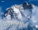 美しき世界の山カレンダー(2021)