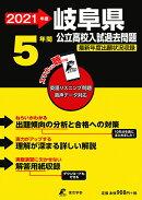 岐阜県公立高校入試過去問題(2021年度)