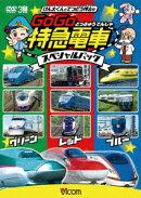 けん太くんと鉄道博士の GoGo特急電車 スペシャルパック