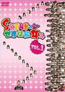 SKE48の世界征服女子 VOL.1