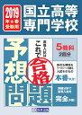 国立高等専門学校入試予想問題(2019年春受験用)