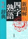 新明解四字熟語辞典第2版 [ 三省堂 ]