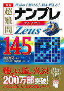 秀逸超難問ナンプレプレミアム145選Zeus