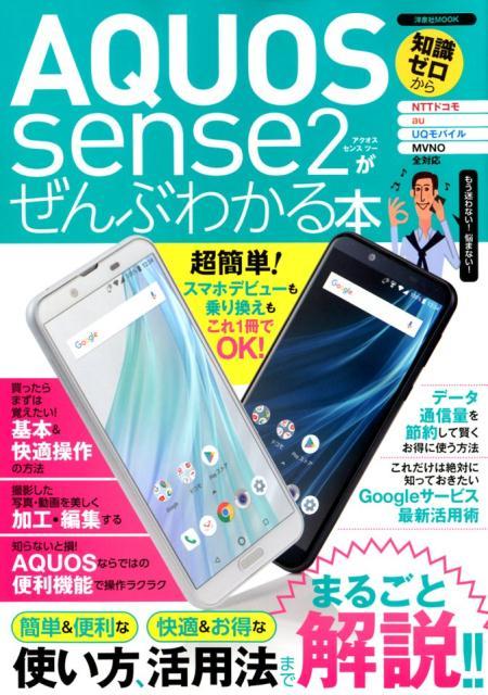 AQUOS sense2がぜんぶわかる本 知識ゼロから (洋泉社MOOK)