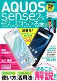 AQUOS sense2がぜんぶわかる本 (洋泉社MOOK)