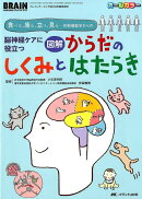 脳神経ケアに役立つ 図解 からだのしくみとはたらき