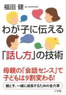 【バーゲン本】わが子に伝える話し方の技術