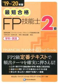 最短合格2級FP技能士('19〜'20年版) [ きんざいファイナンシャル・プランナーズ・ ]