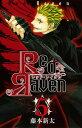 Red Raven(5) (ガンガンコミックス) [ 藤本新太 ]