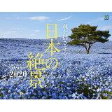 魂を揺さぶる日本の絶景カレンダー(2020) ([カレンダー])