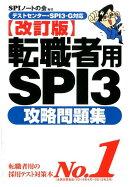 転職者用SPI3攻略問題集改訂版