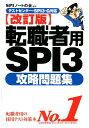 転職者用SPI3攻略問題集改訂版 テストセンター・SPI3-G対応 [ SPIノートの会 ]