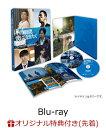 【楽天ブックス限定先着特典】その瞬間、僕は泣きたくなったーCINEMA FIGHTERS project- 豪華版Blu-ray(ポストカード…