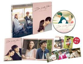 Be With You〜いま、会いにゆきます 豪華版DVD [ ソ・ジソブ ]