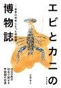 エビとカニの博物誌 世界の切手になった甲殻類 [ 大森信 ]