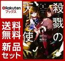 殺戮の天使 1-7巻セット【特典:透明ブックカバー巻数分付き】