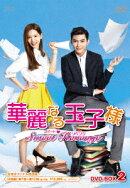 華麗なる玉子様〜スイート□リベンジ<台湾オリジナル放送版> DVD-BOX2