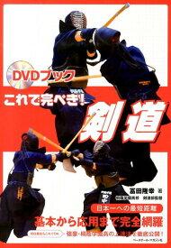 これで完ぺき!剣道 DVDブック [ 冨田隆幸 ]