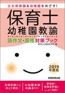 保育士・幼稚園教諭 論作文・面接対策ブック[2019年度版]