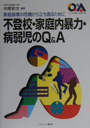 不登校・家庭内暴力・病弱児のQ&A [ 中尾安次 ]