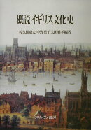 概説イギリス文化史