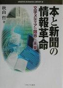 本と新聞の情報革命