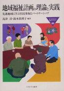 地域福祉計画の理論と実践