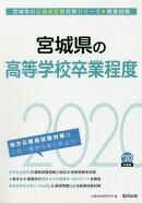 宮城県の高等学校卒業程度(2020年度版)