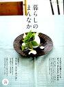 暮らしのまんなか(vol.28) どんな人の暮らしにもきっと「まんなか」はある (CHIKYU-MARU MOOK 別冊天然生活)
