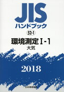 JISハンドブック2018(52-1)