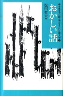 中学生までに読んでおきたい日本文学(3)