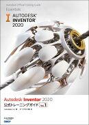 Autodesk Inventor 2020 公式トレーニングガイド Vol.1