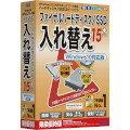 ファイナルHDD/SSD入替15plus Win10乗換優待版