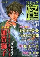 コミック怪(vol.14(2011年春号))