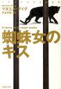 蜘蛛女のキス改訂新版 (集英社文庫) [ マヌエル・プイグ ]