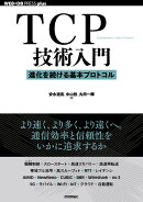 TCP技術入門 --進化を続ける基本プロトコル